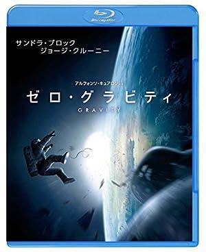 ゼロ・グラビティ [Blu-ray]