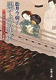 果ての花火―銀座開化おもかげ草紙 (新潮文庫)