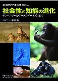 社会性と知能の進化―チンパンジーからハダカデバネズミまで (別冊日経サイエンス 155)