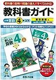 小学教科書ガイド 東京書籍版 新しい算数 4年