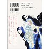 星の砂漠―タルシャス・ナイト (あすかコミックスDX)