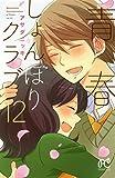 青春しょんぼりクラブ(12)(プリンセス・コミックス)