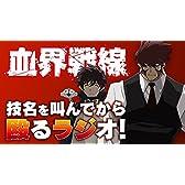 ラジオCD「TVアニメ 『血界戦線』 技名を叫んでから殴るラジオ!」Vol.1