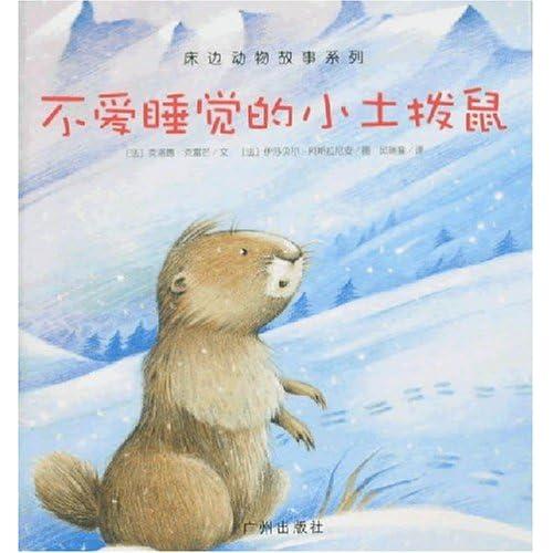 床边动物故事系列-不爱睡觉的小土拨鼠/(法)克洛德