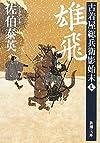 雄飛—古着屋総兵衛影始末〈第7巻〉 (新潮文庫)