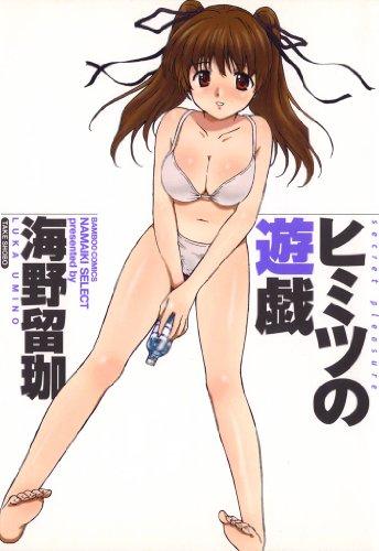 ヒミツの遊戯 (バンブーコミックス COLORFULセレクト)
