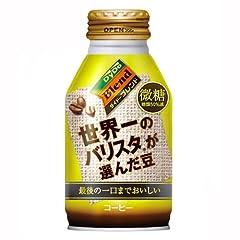ダイドーブレンド 世界一のバリスタが選んだ豆[微糖] (260g×24缶)×1箱
