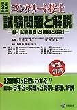 コンクリート技士試験問題と解説 - 付・「試験概要」と「傾向と対策」 - 〈平成22年版〉