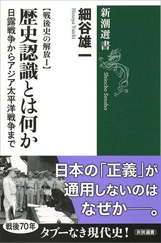 戦後史の解放I 歴史認識とは何か: 日露戦争からアジア太平洋戦争まで (新潮選書  戦後史の解放 1)