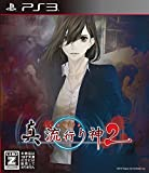 【PS3】真 流行り神2 【Amazon.co.jp限定】オリジナルPS3用テーマ 配信