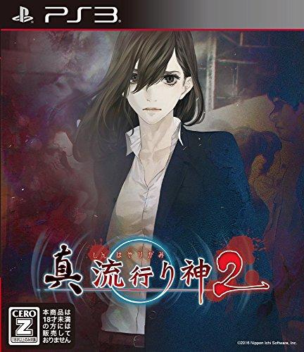 【PS3】真 流行り神2
