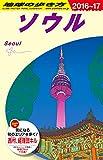 D13 地球の歩き方 ソウル 2016~2017