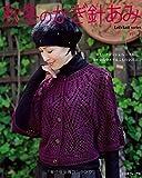 秋冬のかぎ針あみ vol.7 (Let's Knit series)