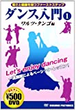 ダンス入門 1 ワルツ・タンゴ編 CCP-858 [DVD]