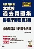 本試験過去問題集 警視庁警察官1類 2017年度採用 (公務員試験)
