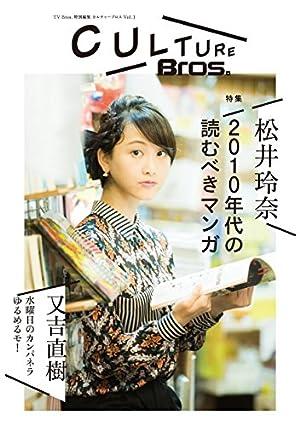 CULTURE Bros. (TOKYO NEWS MOOK 511号)