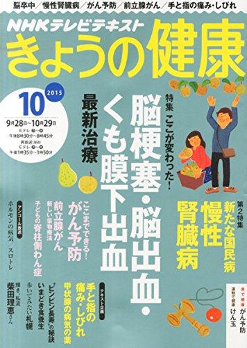 NHK きょうの健康 2015年 10 月号 [雑誌]
