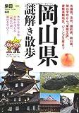 岡山県謎解き散歩 (新人物往来社文庫)