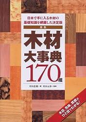 原色 木材大事典170種―日本で手に入る木材の基礎知識を網羅した決定版