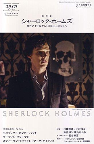 ユリイカ 2014年8月臨時増刊号 総特集◎シャーロック・ホームズ - コナン・ドイルから『SHERLOCK』へ -