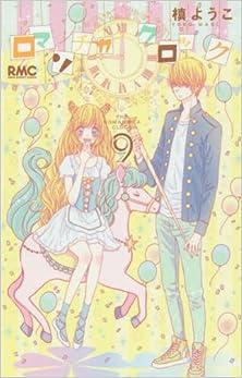 [槙ようこ] ロマンチカ クロック 第08-09巻