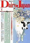 Dairy Japan (デーリィ ジャパン) 2012年 05月号 [雑誌]