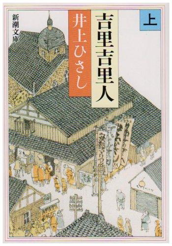 [62-1]吉里吉里人 (上巻) (新潮文庫)