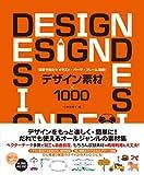 現場で役立つイラスト・パーツ・フレーム満載! デザイン素材×1000 (DVD-ROM付)