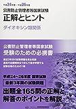 公害防止管理者等国家試験正解とヒント―ダイオキシン類関係〈平成24年度~平成26年度〉