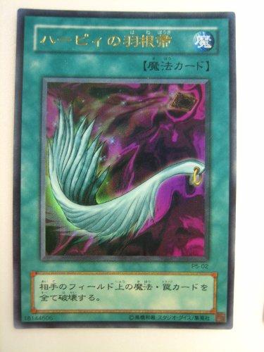 遊戯王 ハーピィの羽根帚 プレミアムパック ウルトラレア