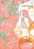 サプリ 6 (6) (Feelコミックス)
