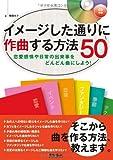 イメージした通りに作曲する方法50 恋愛感情や日常の出来事をどんどん曲にしよう!  (CD付き)