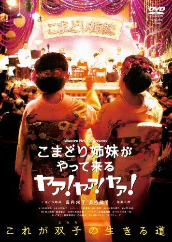 <映画>こまどり姉妹がやって来る ヤァ! ヤァ! ヤァ!  [DVD]