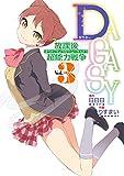 DAGASY 放課後超能力戦争 3巻 (デジタル版ガンガンコミックスONLINE)