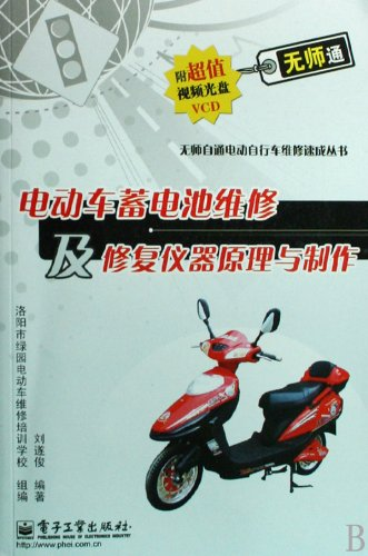 Maintenance Of Storage Batteries For Electric Vehicles, Theories And Production Of Renovation Instruments (With A Cd Disc) (Chinese Edition)