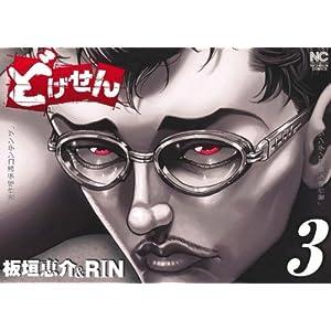 どげせん 3 (ニチブンコミックス)
