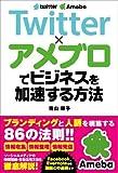 Twitter×アメブロでビジネスを加速する方法 [単行本] / 青山 華子 (著); ソーテック社 (刊)