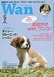 wan (ワン) 2009年 05月号 [雑誌]