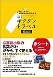 改訂版 キクタントラベル韓国語