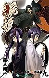屍姫19巻 (デジタル版ガンガンコミックス)
