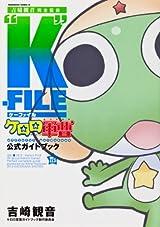 吉崎観音完全監修「ケロロ軍曹」公式ガイドブックが25日発売