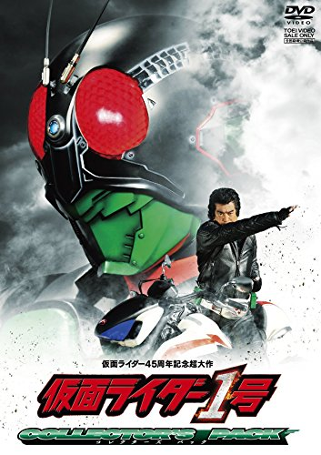 仮面ライダー1号 コレクターズパック[DVD]