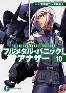 フルメタル・パニック! アナザー (10) (富士見ファンタジア文庫)