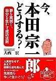 今、本田宗一郎ならどうする?  夢を実現し、自分を生かす成功法則 (JBシリーズ)