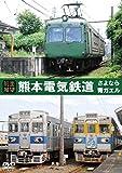[前面展望]熊本電気鉄道 元東急5000系(青ガエル)・元東京メトロ銀座線 車両 [DVD]