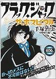 ブラック・ジャック ザ・ホスピタル (秋田トップコミックスW)