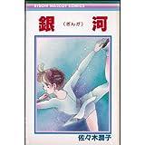 銀河 (りぼんマスコットコミックス)