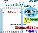 サトーレスプリL'esprit用医療用・お薬手帳・薬袋用ラベル 90mm×50M 5巻