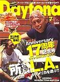 Daytona (デイトナ) 2008年 07月号 [雑誌]