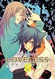 LOVELESS: 8 (ZERO-SUMコミックス)